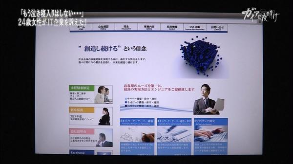 テレビ東京、ブラック企業の社名は隠したのに何故かホームページを放送する