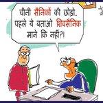 RT @NEWSMANETV: #India #Maharashtra #BJP #ShivSena #China #politics http://t.co/P6bF7R66LK