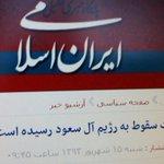 RT @hala_moo: صحف رسمية إيرانية : قرب سقوط حكومة آلِ سعود ..!!! #السعودية #وصال #إيران_عدوة_الإسلام . http://t.co/RmjocCKyjn http://t.co/VX9MrBk4Er