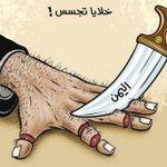 #اليمن كبديل إيراني من #سوريا؟ http://t.co/UmDUIAFLjc #No2Rouhani #Iran #yemen #Syria #IranTalksNYC ا #ايران http://t.co/69Yy9pxqwv