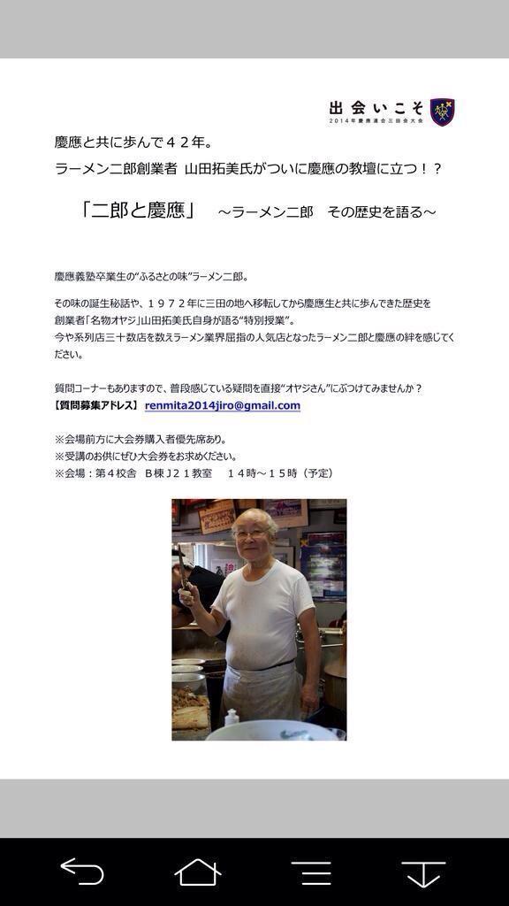 二郎の店長が慶應で特別授業するみたい http://t.co/uWgLVNb0Cn