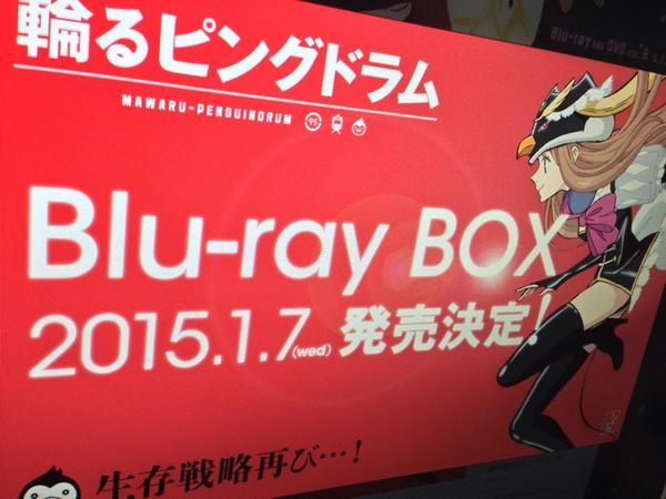 輪るピングドラム、Blu-ray Box 発売が発表されましたね。夢中にならざるをえない!#penguindrum http://t.co/4baMW8cc2q http://t.co/foAy31G04J