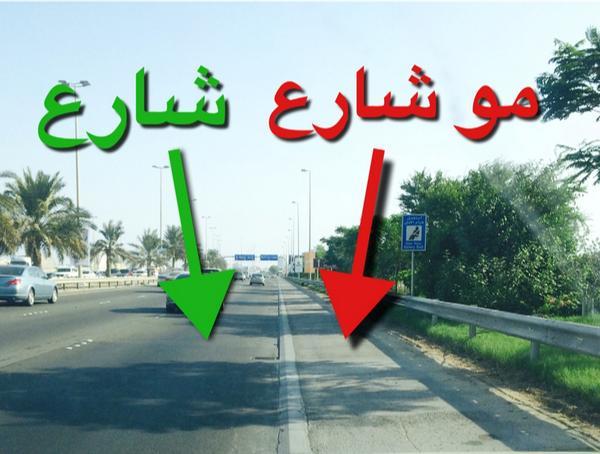 صورة توضيحية حصرية.  إنشر لتعم الفائدة.   #البحرين http://t.co/WfNoBdFclr
