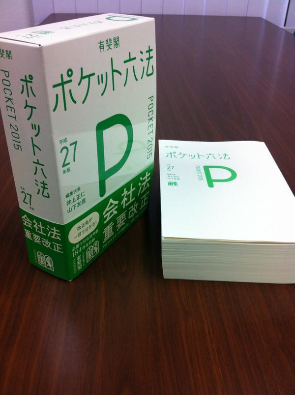 『ポケット六法 平成27年版』は緑です! http://t.co/GKOxnrZoDW