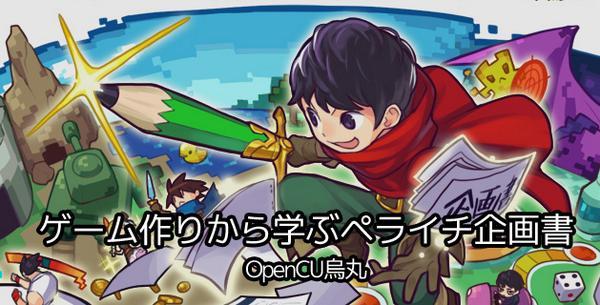 【9/26 京都】大手ゲームメーカー出身の本職ゲームクリエイターを講師にゲーム作りの秘訣を通して「企画のつくりかた」を学ぶワークショップが間もなく開催です! http://t.co/k8ZzJf1eNf http://t.co/tP2hpMln9p