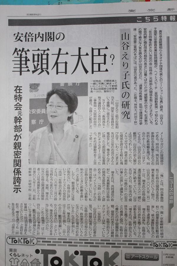 #東京新聞 「こち特」 とうとう東京新聞が特集記事を載せた。 でも全国紙はスルーするだろうな。 @tim1134 http://t.co/TuPEYuJEHV
