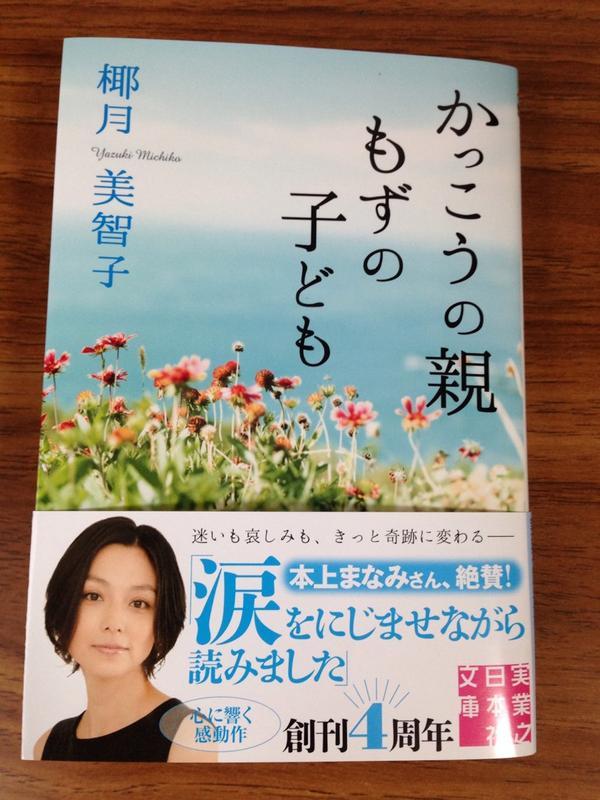 文庫『かっこうの親 もずの子ども』の見本が届きました!実業之日本社文庫より10月3日発売予定です。装丁のすばらしい写真は白井綾さん。解説は本上まなみさんです。これまた大好きな作品です。どうぞよろしくお願いします! http://t.co/Mb8i1VA6ep