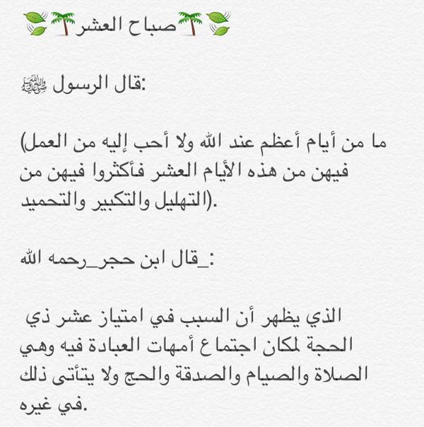 و يا رب حسن القبول ✨ http://t.co/pidWXFMNTS