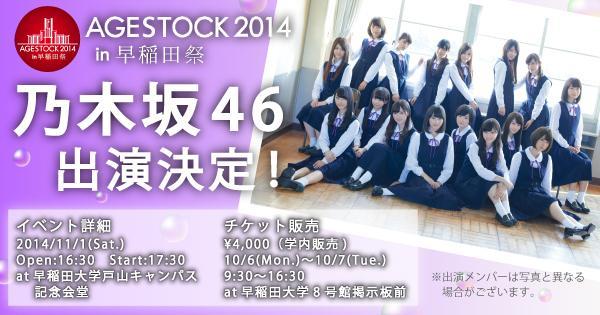 【学祭情報解禁】 『AGESTOCK2014 in 早稲田祭』に乃木坂46が現る!AKB48公式ライバルである彼女たちの最高のパフォーマンスをご覧あれ!!詳しくはこちらhttp://t.co/2t9wTuglmz http://t.co/uiMQHnke5J