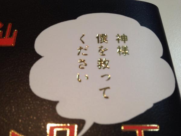 【史群アル仙作品集  10月10日発売】「神様 僕を救ってください」。 http://t.co/VV4lOtiDq1