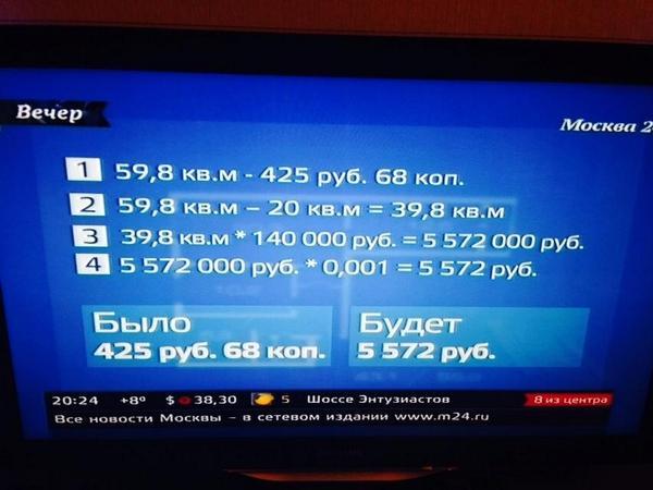 по тв показали расчет налога за квартиру. было 425 руб,стало 5 572 руб за 59,8 кв2.но мы же потерпим?времена трудные http://t.co/XuFjERvIfS
