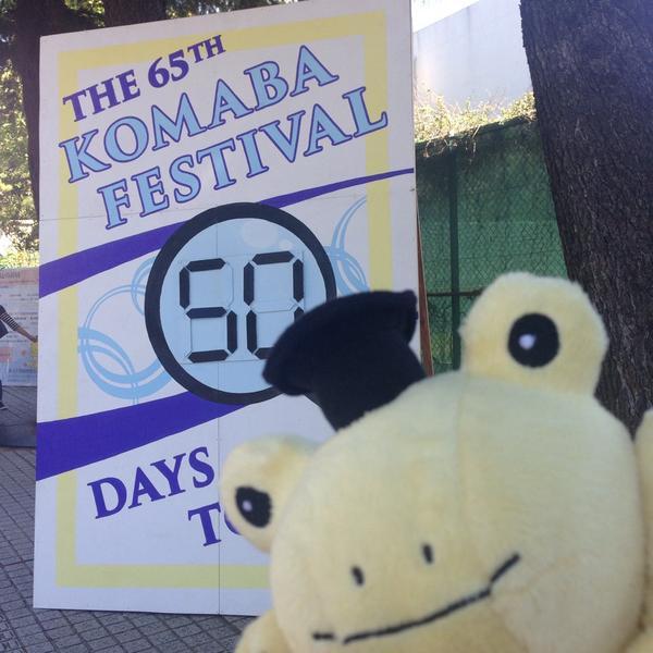 駒場祭まで、あと50日だよ。けろけろ。 http://t.co/IvuEOHRtIA
