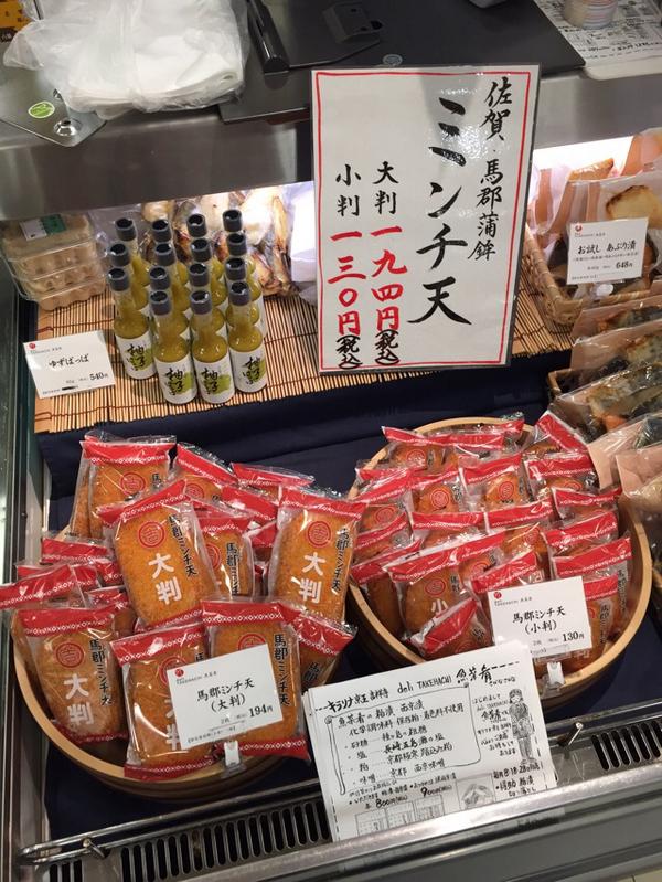 京王百貨店 新宿店でミンチ天に出会うw 「サッカーファンに人気の商品です」とか紹介されててワロタwww http://t.co/T4b1KN3Iy2
