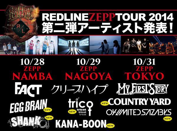 【拡散希望】REDLINE ZEPP TOUR 2014第二弾アーティスト6組+DJ発表!! 一般発売は明日開始!!あと一ヶ月ですよー!! http://t.co/no6FFo5NIS http://t.co/nQ0eHdaqSO