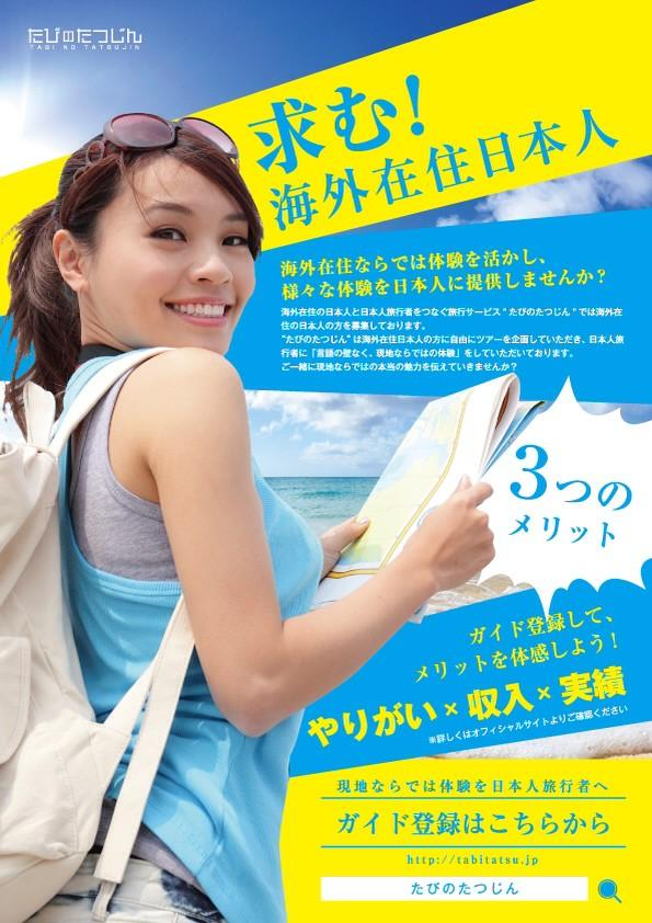 海外在住の日本人募集してます(*´∀`* ツアーを作りたいという方、favまたは、リプライ下さい。 #たびのたつじん http://t.co/4g0xZqJehp http://t.co/NAjSsnODD5