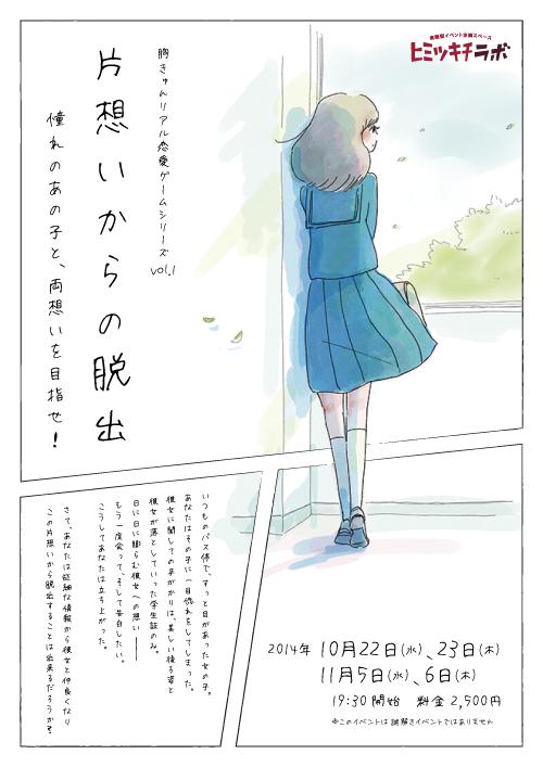 胸きゅんリアル恋愛ゲームシリーズ『片想いからの脱出』をはじめます。彼女が落としていった学生証から、今、恋物語がはじまるー。http://t.co/MGTT3r5QU0 http://t.co/jXGbqNnWja