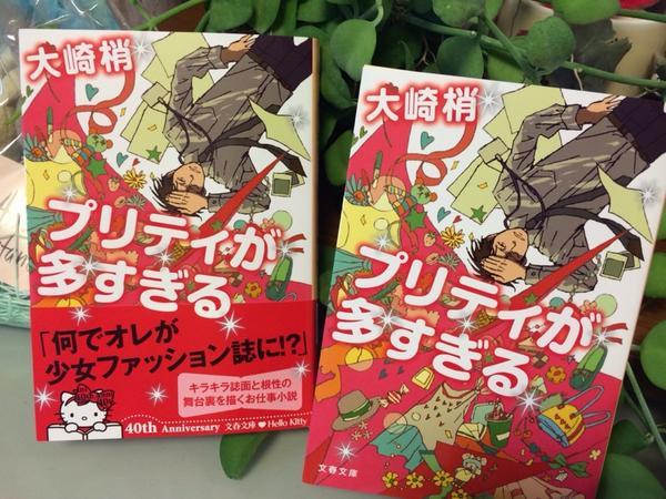 『プリティが多すぎる』文春文庫、見本が届きました(≧∇≦) スカイエマさんの装丁画、可愛いかっこいいです! 解説は大矢博子さん、帯はキティちゃん♪ http://t.co/uxnSdewdTY