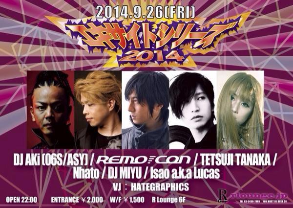 本日はエキサイトシリーズ@ R Lounge! DJ AKi / REMO-CON / TETSUJI TANAKA / Nhato / DJ MIYU DJ AKiを迎えて約2年ぶりの開催です!お待ちしてます! http://t.co/DiqfGvO7qn