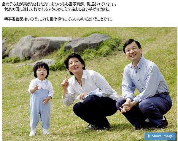 test ツイッターメディア - 皇太子さまの指先~どうしてこのご一家は、 心霊写真ばかり撮れちゃうのだろうか? https://t.co/MMch5GkmzB