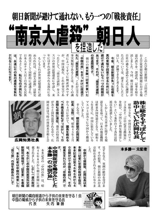 """【拡散のお願い】 「朝日新聞のもう一つの『戦後責任』""""南京大虐殺""""」のチラシ配布にご協力ください。自虐史観の根幹は、本多勝一記者による「南京大虐殺」の大捏造事件にあります。 https://t.co/n4LUSMtCDv http://t.co/VZVtmGDmuZ"""