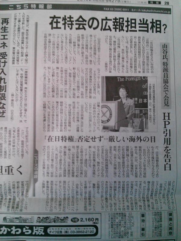 東京新聞「山谷えり子は在特会の広報担当相?」と大見出し これからは圧力を受けにくい地方紙の時代か