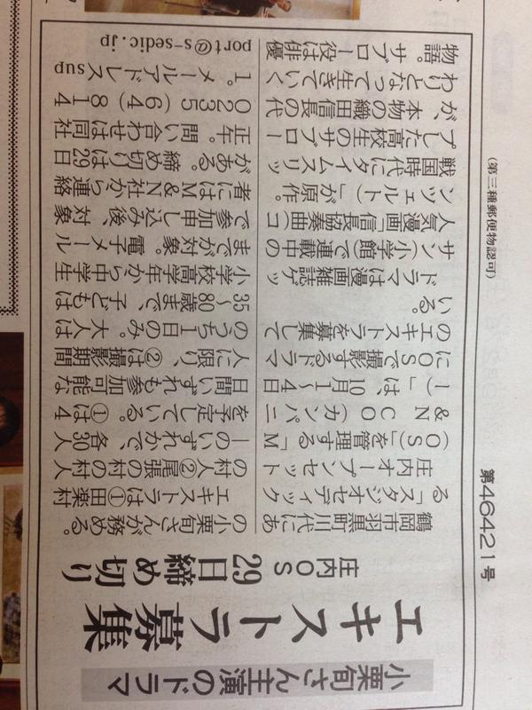 小栗旬主演ドラマ エキストラ募集 庄内OS http://t.co/2D3vbnUfog