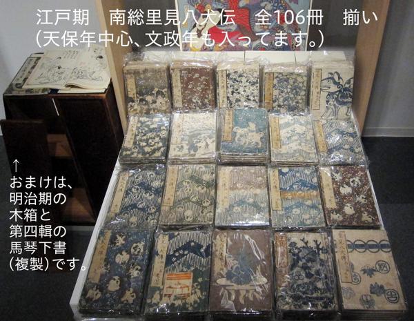 【お知らせ】松屋銀座「銀座目利き百貨街」(30日火曜日まで)に、江戸期の『南総里見八犬伝』全106冊(本物)揃いを出品しましたケロ! なかなかフルコンプしが難しい完全セットです。興味のある方いらっしゃいますか? 98万円+税です。 http://t.co/wmWHCDVKSl