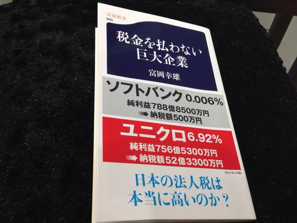 『税金を払わない巨大企業』(富岡幸雄 文春新書)を読んでます。 実効税負担率の低い大企業ランキング、四位までがなんと1パーセント未満…。 「法人税が高い」と主張している巨大企業こそが驚くほどの軽い負担という実態。 http://t.co/y5yNjDMuC7