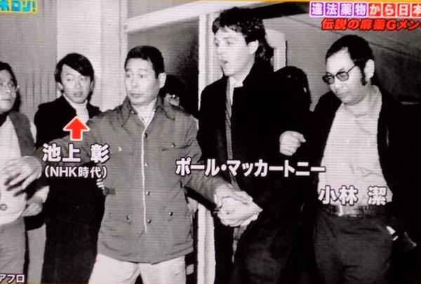 へぇー RT @solitaka: 80年の大麻不法所持逮捕のスクープ写真に、今をときめく池上彰氏が写り込んでいるを今日知った。  #ポールマッカートニー http://t.co/PY77faa25m