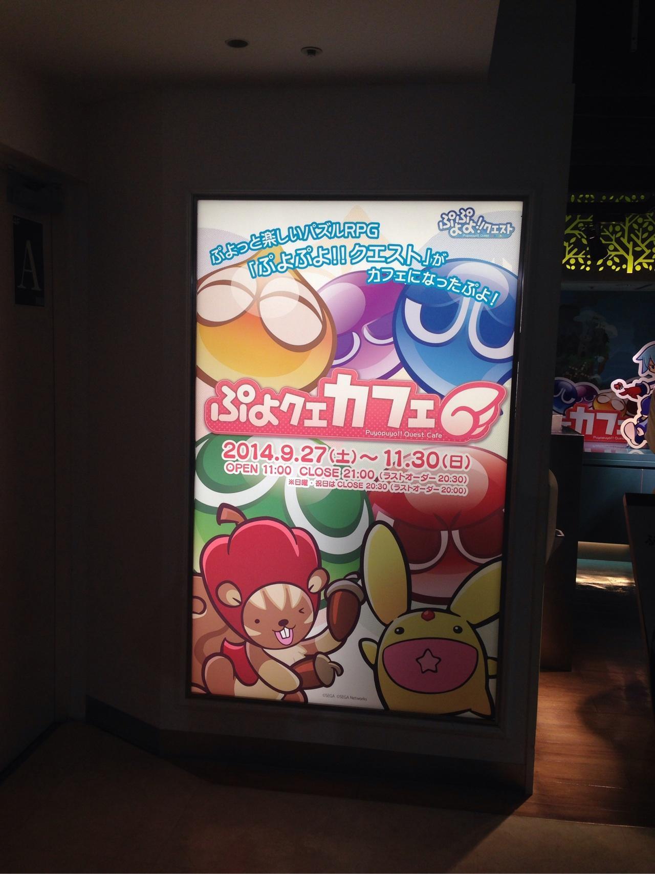 ぷよクエカフェ