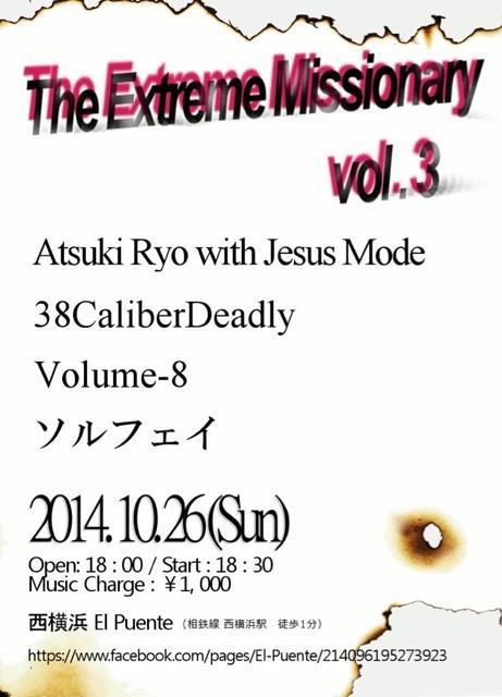 10/26(日) The Extreme Missonary vol.3 @yokohama_puente 西横浜エルプエンテ open: 18:00 start: 18:30 Music Charge ¥1,000 +drink http://t.co/GkDTTTcK5R