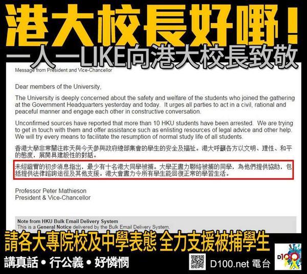 港大沦陷,叫你们去港大RT @liuyun1989: 香港大學校長於昨晚七時發出聲明,表示港大正為因抗爭被捕學生的港大學生提供法律及其他方面的援助。聲明全文如下https://t.co/Ow42pNGPib http://t.co/xRlYjfB2uQ