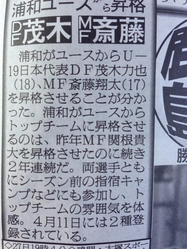 慌てて日刊スポーツ買いました。確かに茂木としょーたがトップチーム昇格と出てる。 http://t.co/Xj85BwH0tE
