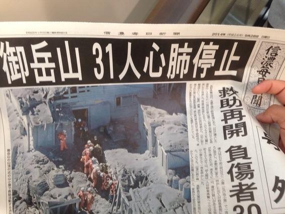 松本駅前にて号外。無事を! http://t.co/3INBg2wsK9