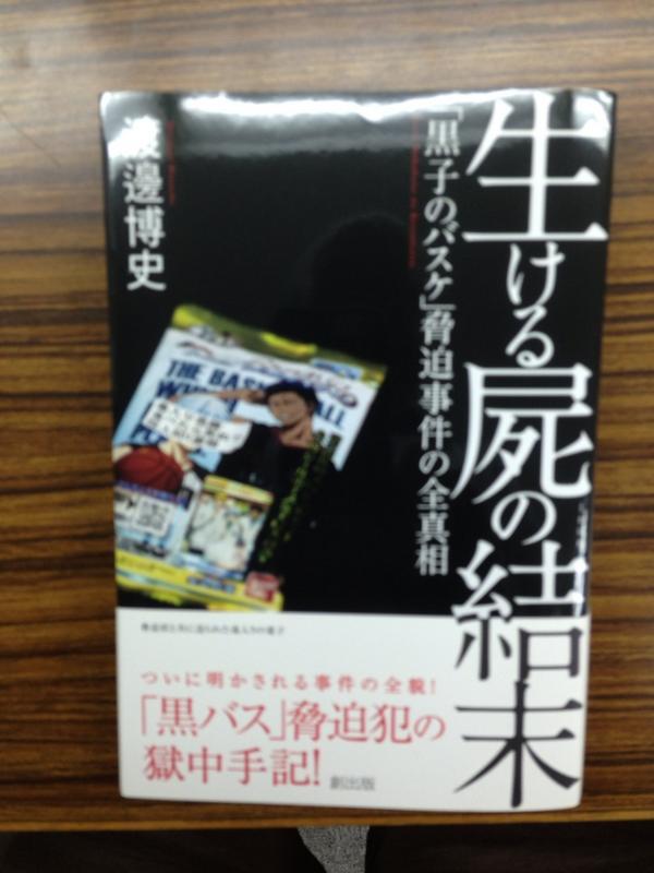 黒子のバスケ脅迫犯の獄中手記、まもなく発売。 http://t.co/eDBuH8BJSq