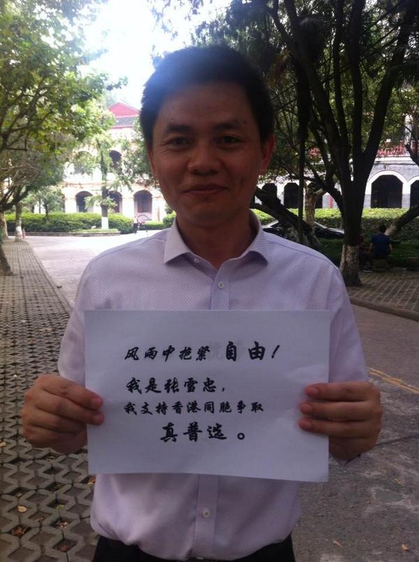 张雪忠: 大家尽可转发照片,不要为我担心:如果自由需要付出代价,我愿意承担力所能及的一小份。 http://t.co/emAclKw9qM