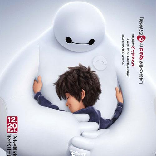 「ベイマックス」の日本版ポスターが公開 ▶http://t.co/u6LnRGwTAR それにしても、日本ではいつまで戦隊ヒーローものであることを隠し続けるのか… http://t.co/pQzzxyBBWz