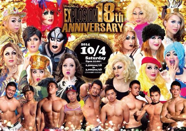 隆-TAKA- (@TAKA_SAB): 今週土曜10/4は EXPLOSION 18th ANNIVERSARYです!18周年て年齢にしたらやっといろいろ解禁になる歳ですね〜! 約30人もの大阪を盛り上げているキャストが大集結します!! みんな遊びにきてね!! http://t.co/kh62iHQhbM