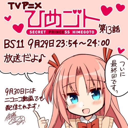 TVアニメ「ひめゴト」第13話、本日23:54~BS11にて放送です。ついに最終回…!最後までどうぞよろしくお願いします