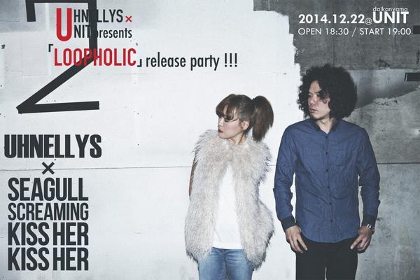 日程は12月22日祝前日。UHNELLYS x UNIT presents 「LOOPHOLIC」release party !!! w/ Seagull Screaming Kiss Her Kiss Her 全フォロワーに届け! http://t.co/ZQhvJv6bKB
