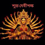 May Maa Durga Bless you for all Good things During this Devi Paksh ???????????????? http://t.co/2tHTIQmxLY