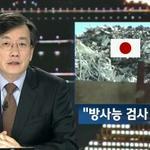 일본 방사능 지역 폐기물의 세슘 검출을 은폐하고 수입해온 정부가 JTBC의 연일 보도에 못 이겨 뒤늦게 규제를 강화겠답니다. 국민을 정부가 아니라 손석희가 보호하는군요. http://t.co/iclJZFzMd7 http://t.co/ZHrFkfrTNR