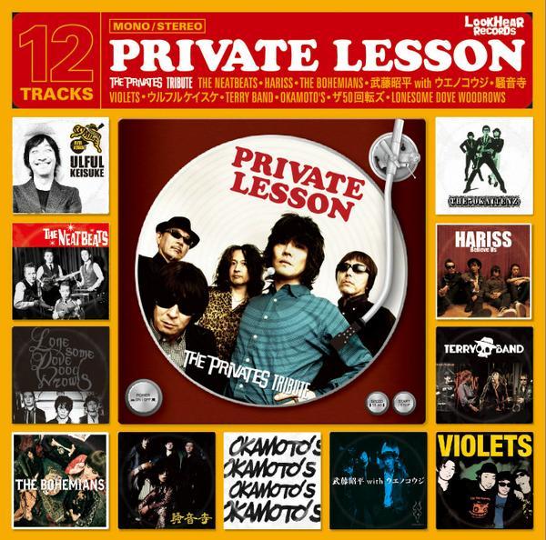 【ジャケット公開!】 10/29にLookHearRecordsから愛をこめてリリースされる、THE PRIVATESのtribute盤『PRIVATE LESSON』のジャケット公開!30周年を迎えたバンドへの、熱いラブレター。 http://t.co/vsuOJtjP1N