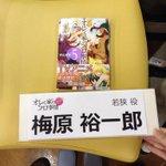 アニメON!出演いたしました。ネームプレートと、オレフロ最新巻の五巻です。