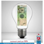 30% عمر أطول للمصابيح #Q20 #السعودية #مصر #الامارات #الكويت #صيانة #صدأ #مزيت #دبي #حماية #مصباح #توفير http://t.co/TOfN9amEhO