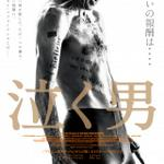 RT @cinematoday: [写真]衝撃!江頭2:50版『泣く男』ポスターギャラリー http://t.co/J0UiVwID3m http://t.co/Pd53BK0nEq