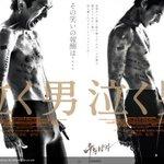 RT @cinematoday: [映画]江頭2:50が映画ポスターに!衝撃的なビジュアル公開 http://t.co/MLNmmWbwVs http://t.co/z73uPbrsCM
