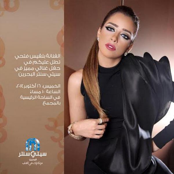 يستعد #سيتي_سنتر_البحرين لاستضافة النجمة الخليجية بلقيس أحمد فتحي في حفلة حصرية يوم الخميس الموافق 16 من أكتوبر. http://t.co/HHuXln6VCN