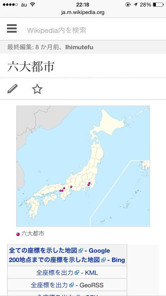 【絶対に調べてはいけない】 日本三大都市が「東京・大阪・福岡」だと思っている福岡県民の人は絶対に「六大都市」と検索をかけてはいけない。 http://t.co/tHvtDs4pmb