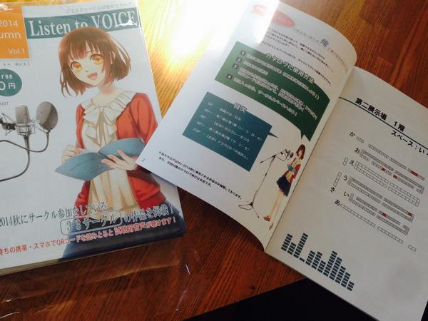今年はM3準備会が作ったカタログの他に「ボイドラ試聴カタログ」っていう小冊子がチラシ置き場でゲットできるらしいですよ!!#M3初参加の方へ  http://t.co/wII4EpHp3e